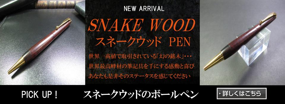 スネークウッドのボールペン バナープラス版