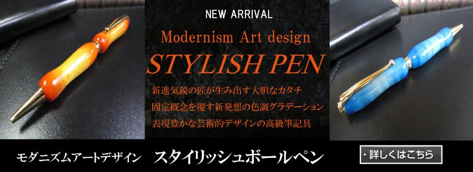 モダニズムアートデザインスタイリッシュボールペン2