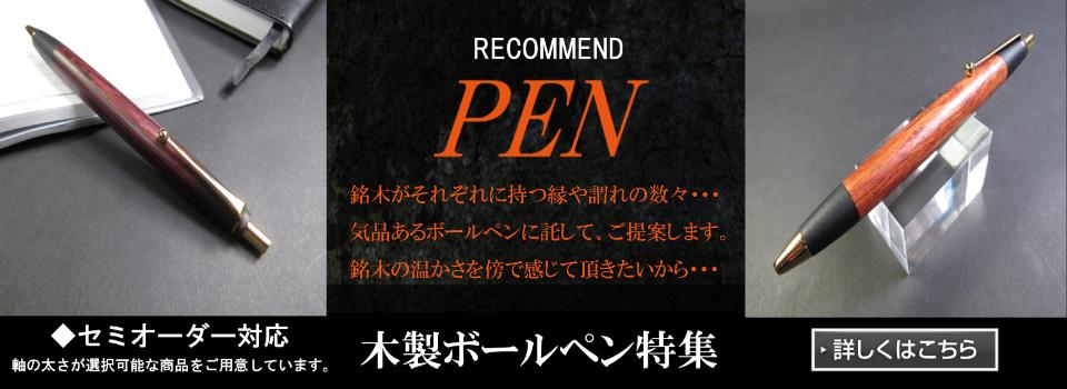 木製ボールペン特集(紫檀 花梨太軸)