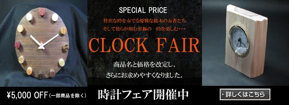 時計フェア開催中 バナープラス版