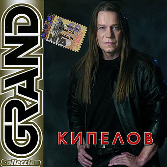 Kipelov - Grand Collection