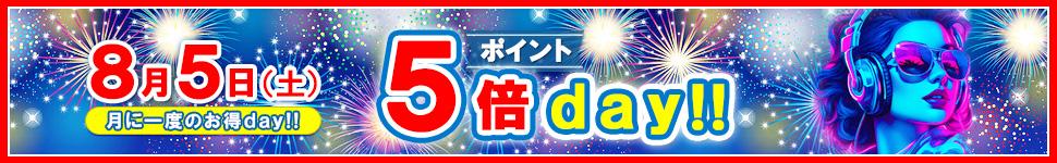 2月5日はポイント5倍day!!