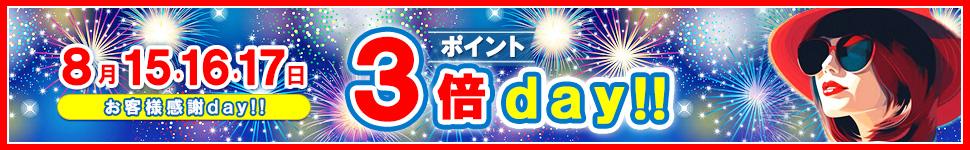 2月25,26日はポイント3倍day!!