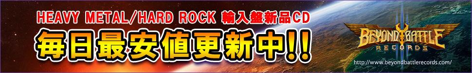 HEAVY METAL/HARD ROCK 輸入盤新品CD 毎日最安値更新中!!