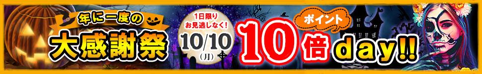 7月25,26日はポイント3倍day!!