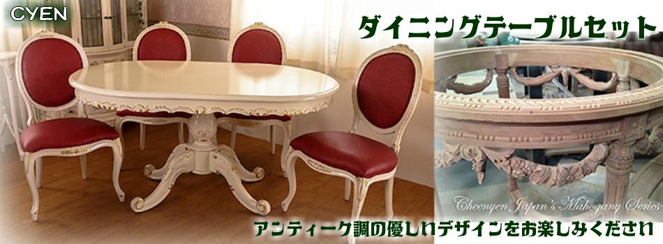 チェンエン・ジャパンのダイニングテーブルセット