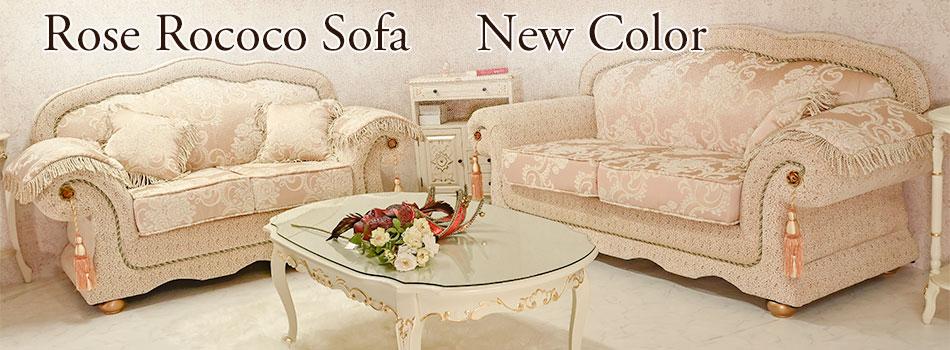 チェンエン・ジャパンのソファ