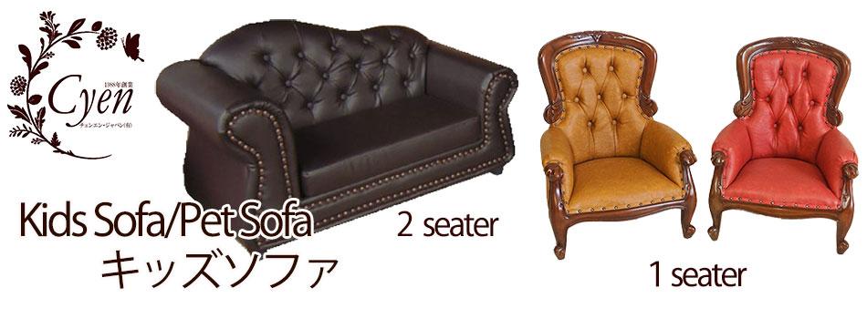 チェンエン・ジャパンのスツール/オットマン