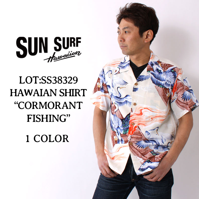 【サンサーフ】アロハシャツ S/S RAYON HAWAIIAN SHIRT CORMORANT FISHING[SS38329]