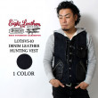 【エイトレザーズ】DENIM LEATHER HUNTING VEST[8VS-10]