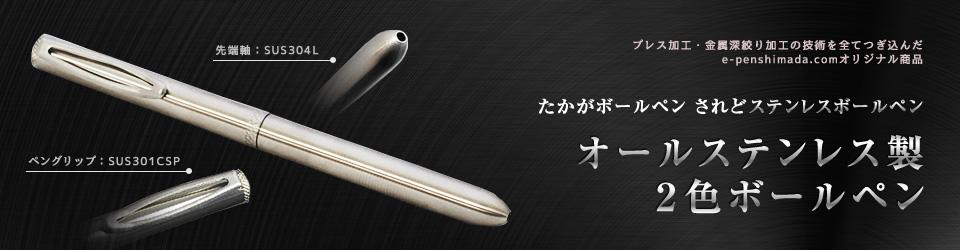 オールステンレス製ボールペン
