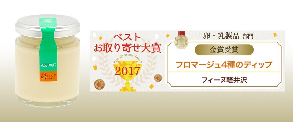 フロマージュ4種のディップお取り寄せ大賞金賞
