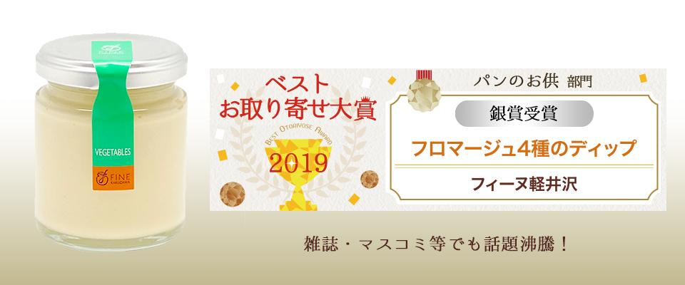 フロマージュ4種のディップお取り寄せ大賞銀賞