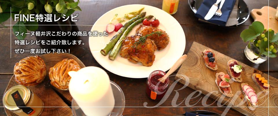 FINE(フィーヌ軽井沢)特選レシピ