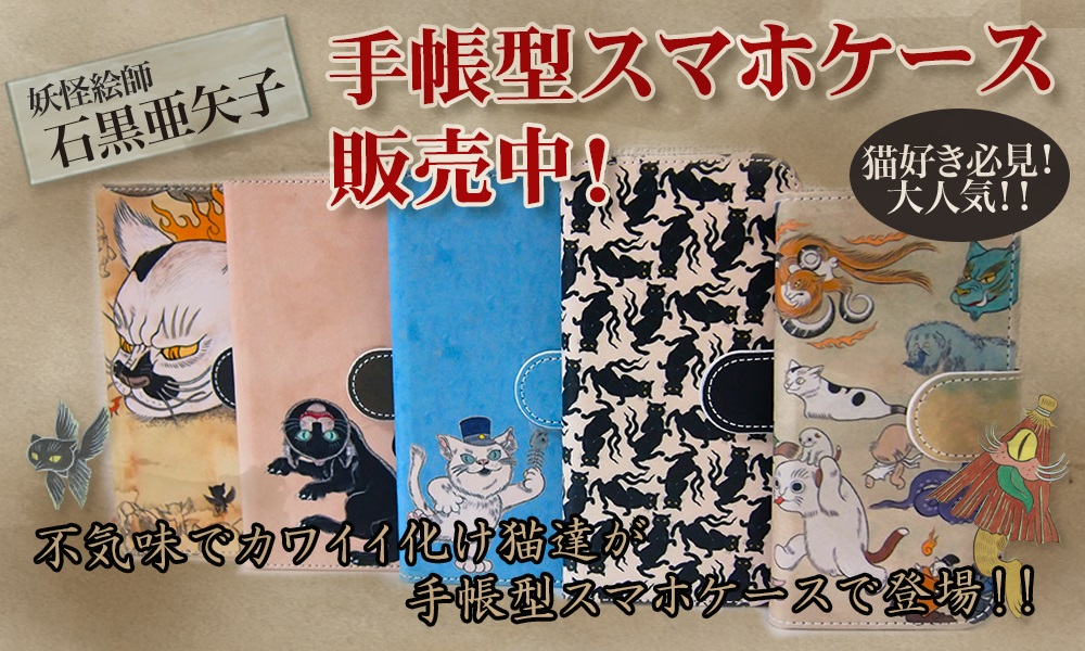 石黒亜矢子手帳型!