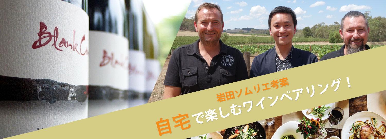 岩田ソムリエセレクト ワインセット