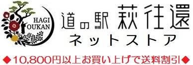 道の駅萩往還 Online Store