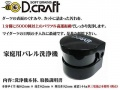 【SOFT BRAINS D.CRAft】 BARREL WASH