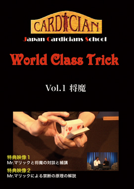 World Class Trick Vol.1