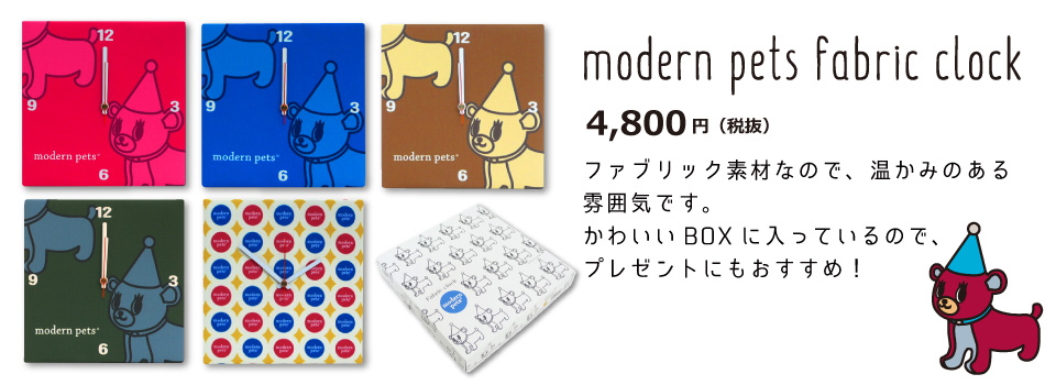 modernpetsぬいぐるみ・マスコット