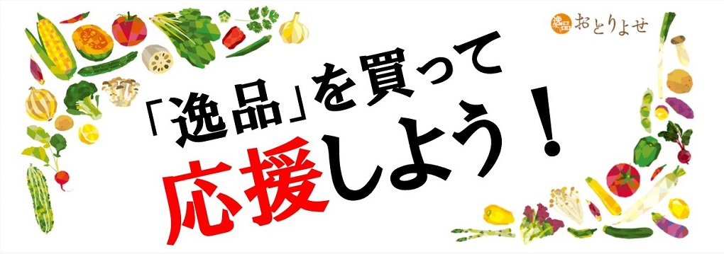 がんばろう熊本!!うまかもんセレクション