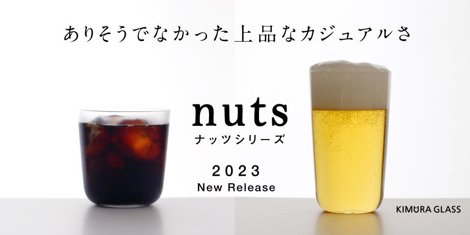 2020年秋冬新登場グラス