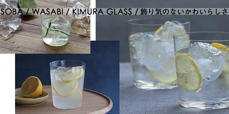 cava人気のグラスがお買得価格で!