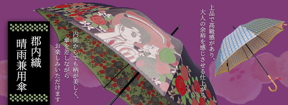 郡内織 晴雨兼用傘