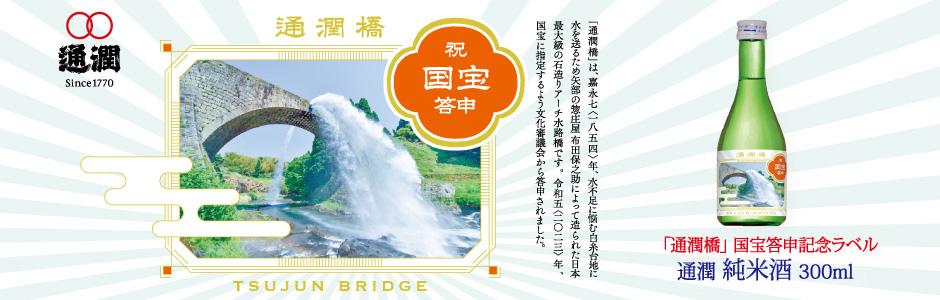 通潤新酒の2018