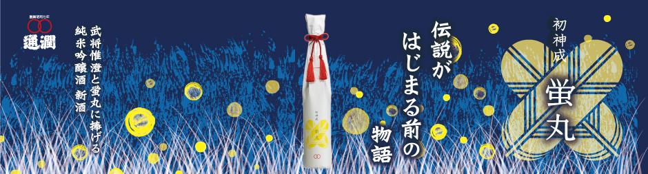 無農薬米使用 特別純米酒「平家伝説」