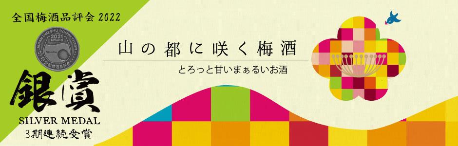 純米吟醸酒「蝉」