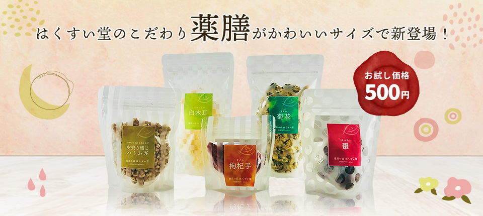 毎日飲みたい常備健康茶 はくすいの板藍根