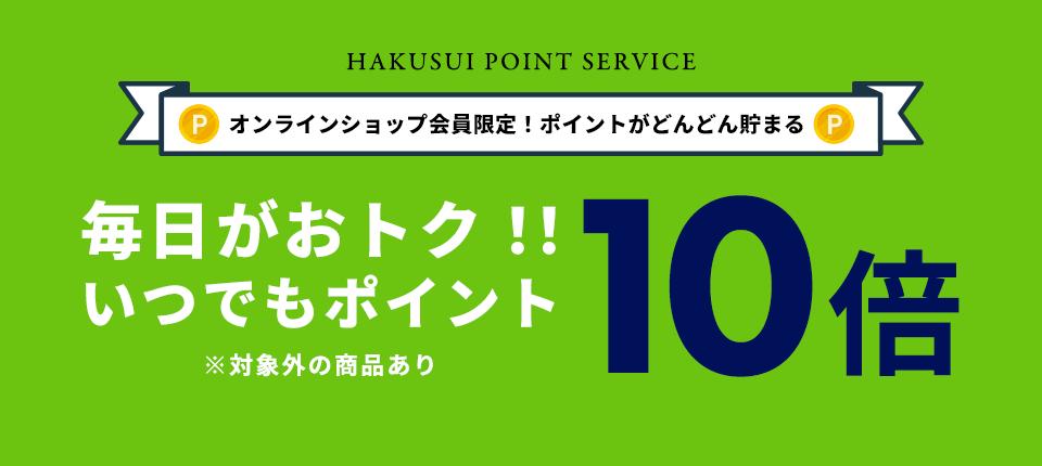 リニューアルキャンペーン 1000円以上お買い上げで送料無料!ポイント10倍!